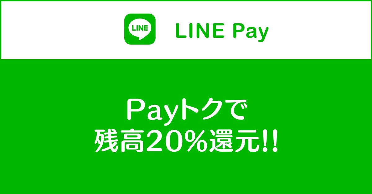 【2019年2月のPayトク】LINE Pay残高20%還元☆注意点とキャンペーン内容まとめ!