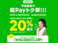 【LINE Pay 平成最後の超Payトク祭+もらえるくじ】注意点とキャンペーン内容まとめ!