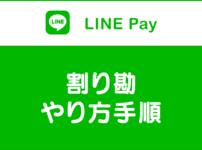 【LINE Pay 割り勘】やり方の手順を一から解説!注意点も紹介☆