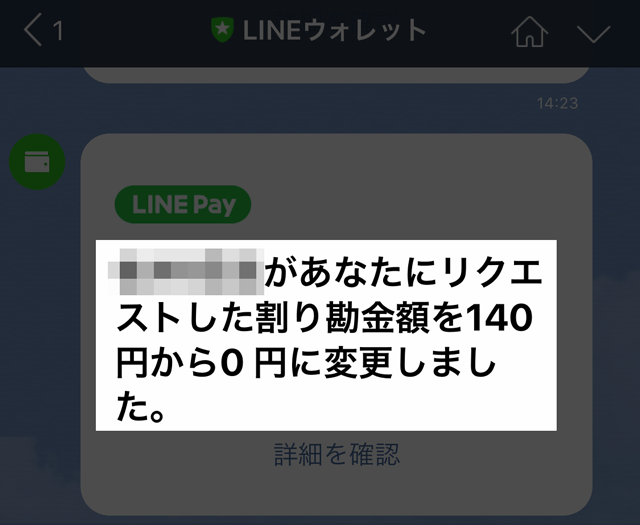 LINE Payの割り勘金額の変更