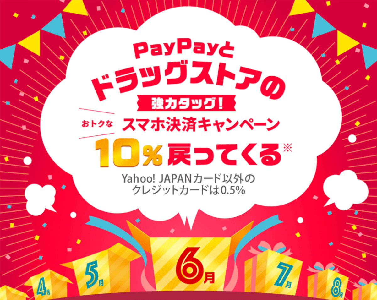 【PayPay6月のキャンペーン】ドラッグストアで最大20%還元!注意点も★