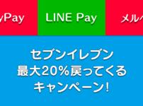 【セブンイレブン最大20%還元キャンペーン】PayPay・LINE Pay・メルペイ3社合同!
