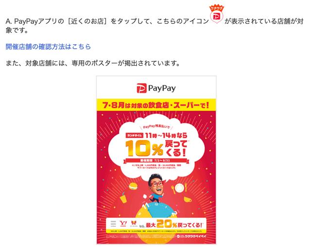 毎月のPayPay「ワクワクペイペイ」キャンペーンの対象店舗