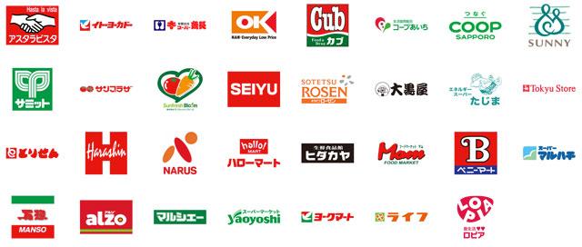 9月のワクワクペイペイの主な対象となる食品スーパーマーケット一覧