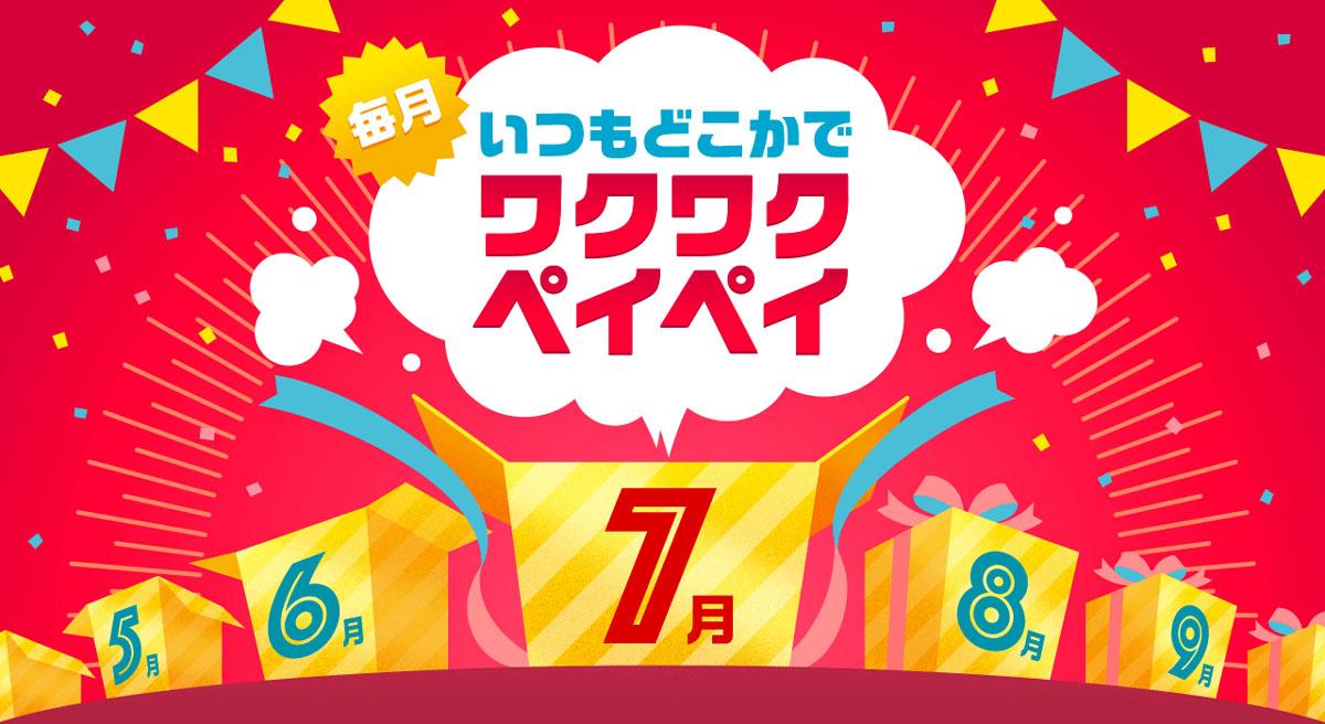【ワクワクペイペイ 7月】飲食店とスーパーで最大20%還元キャンペーン!