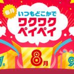 【ワクワクペイペイ 7月】ランチタイムに飲食店・スーパー・コンビニで最大20%還元キャンペーン!