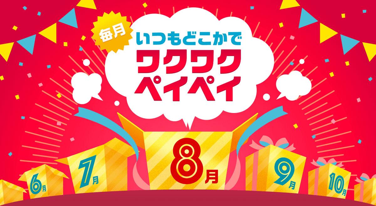 【ワクワクペイペイ 8月】ランチタイムに飲食店・スーパー・コンビニで最大20%還元キャンペーン!