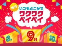 【ワクワクペイペイ 9月】10~14時の食品スーパーで最大10%還元キャンペーン!