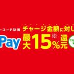 【ファミペイ チャージで最大15%還元キャンペーン】支払い方法や付与時期と注意点!