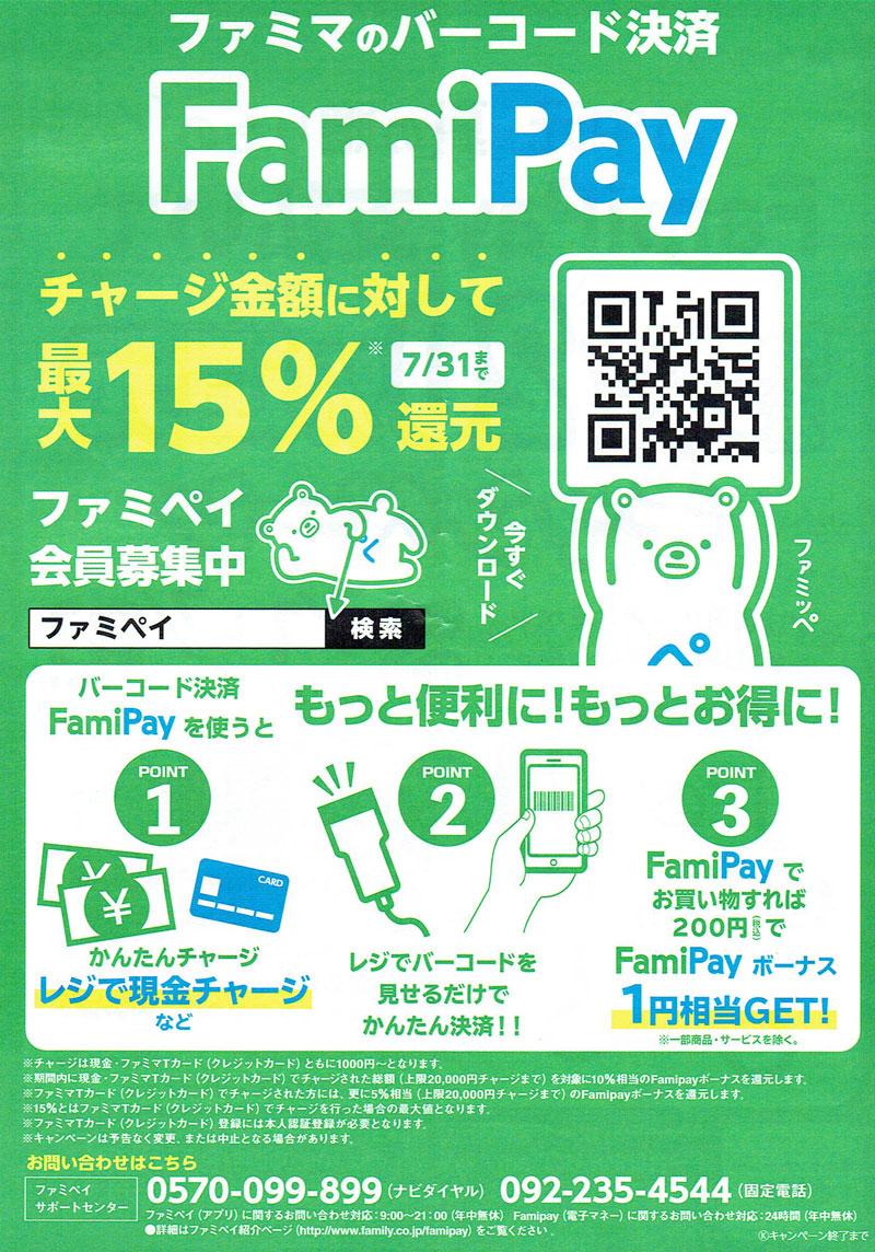 ファミペイ(famipay)のチャージ金額に対して最大15%還元キャンペーンのチラシ