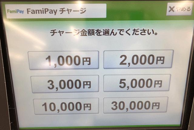 ファミペイ(famipay)の現金チャージの手順(入金金額を選択)