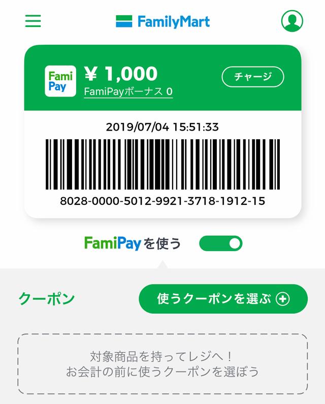 ファミペイ(famipay)の現金チャージの手順(入金されたことをアプリで確認)
