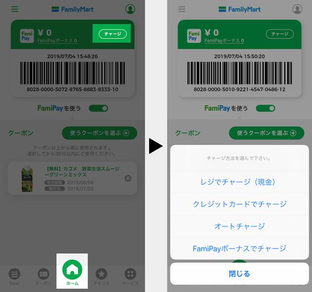 ファミペイ(famipay)の現金チャージの手順(アプリ上の操作)