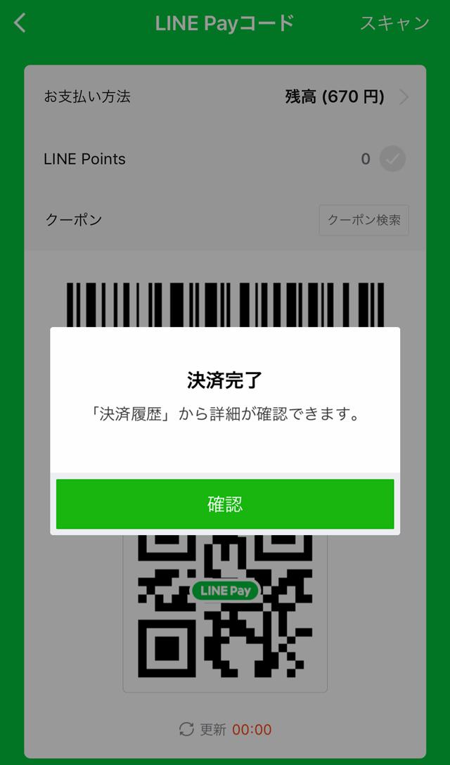 LINE Payの決済完了画面