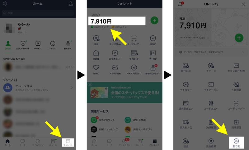LINE Pay(ラインペイ)の割り勘のやり方の手順1