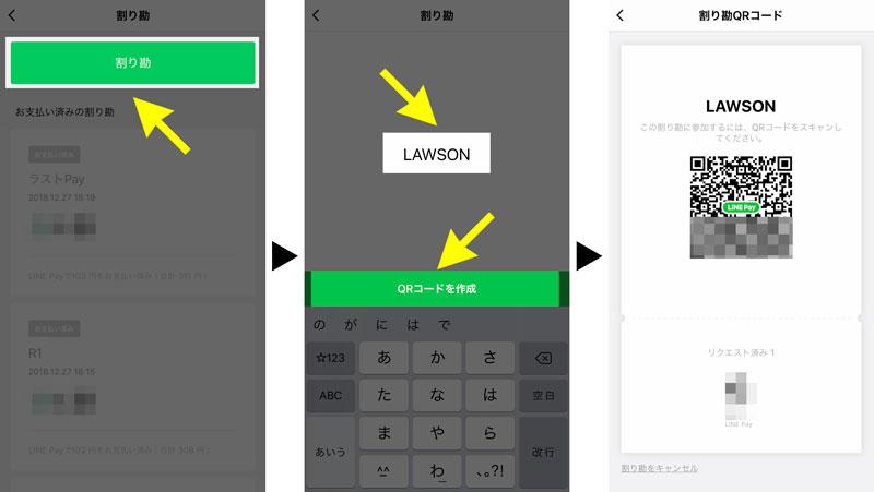 LINE Pay(ラインペイ)の割り勘のやり方の手順2