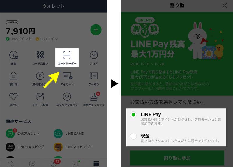 LINE Pay(ラインペイ)の割り勘のやり方の手順3