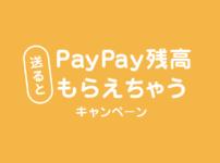 【送るとPayPay残高もらえちゃうキャンペーン】還元額と手順と注意事項!
