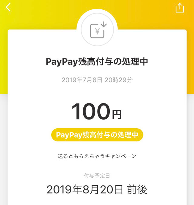 「送るとPayPay残高もらえちゃうキャンペーン」のボーナス獲得画面