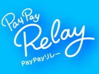 【PayPayリレーキャンペーン】内容と手順、当選確率など調査!写真付で解説。