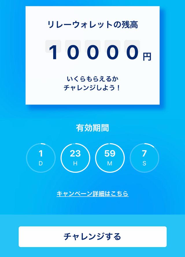 「PayPayリレーキャンペーン」のチャレンジ画面