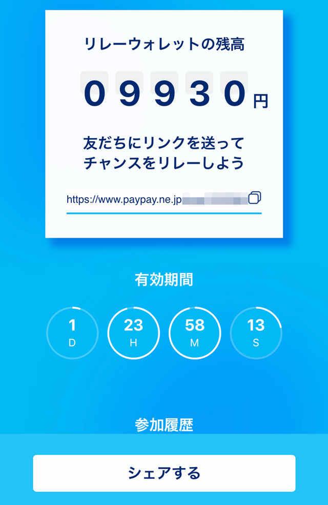 「PayPayリレーキャンペーン」のシェア用のリンク