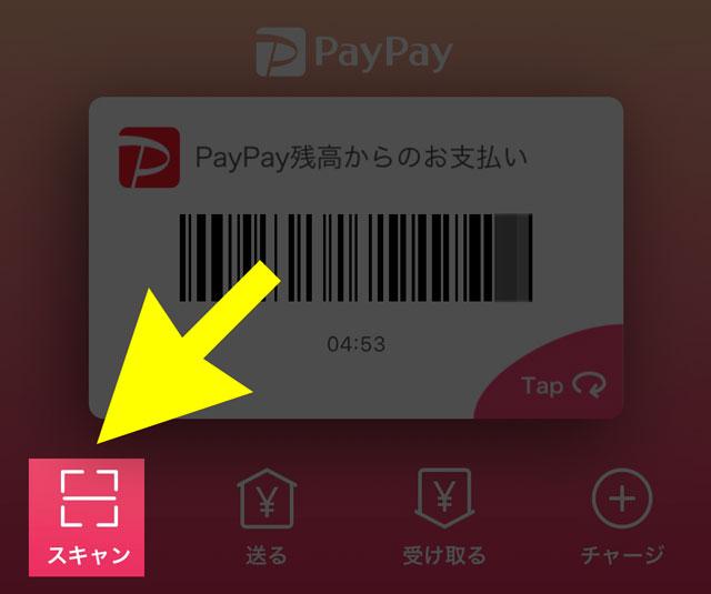 PayPay(ペイペイ)アプリのスキャンでQRコード読み取りの支払い方法