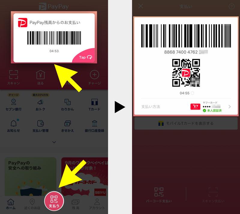 PayPay(ペイペイ)アプリでバーコード支払いの方法(残高)