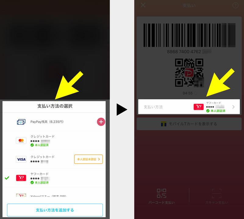 PayPay(ペイペイ)アプリの支払い方法を残高からクレジットカードに変更