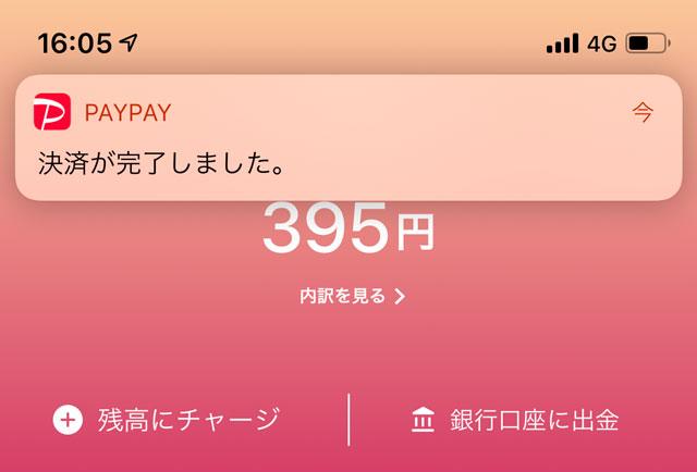 PayPay(ペイペイ)アプリの支払い完了通知