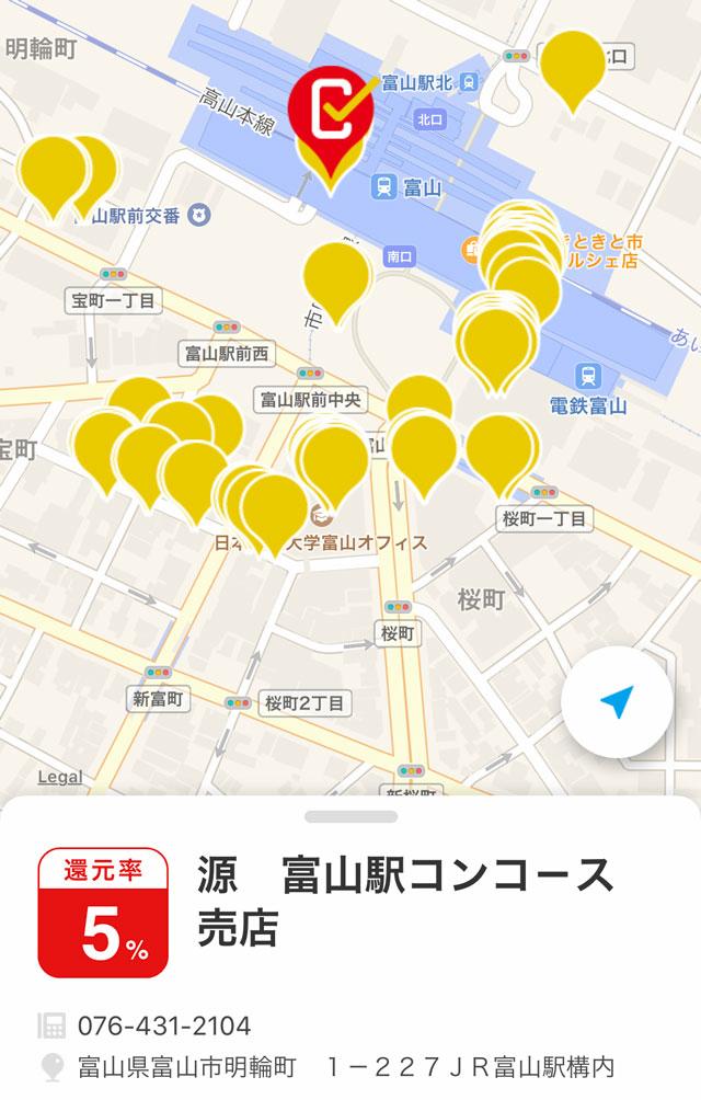 キャッシュレスポイント還元事業の対象店舗が分かるアプリ
