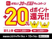 【d払い】9月の20%還元キャンペーン!内容や注意点などまとめ☆