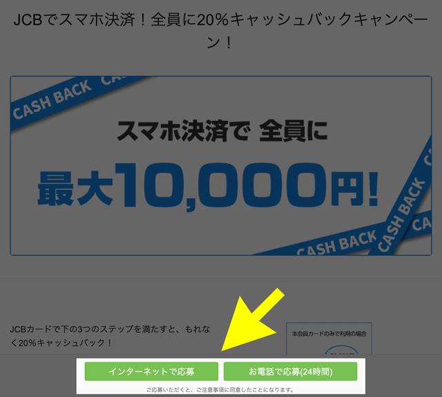 「JCBスマホ決済20%還元キャンペーン」エントリーボタン