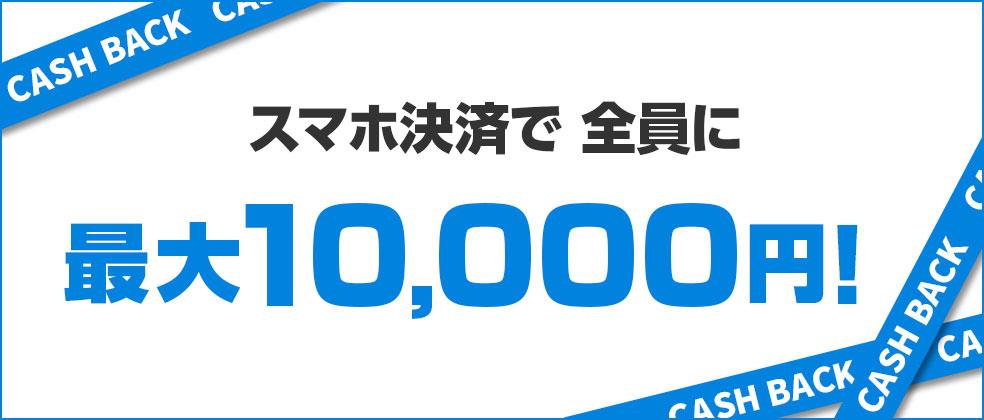 【JCBスマホ決済20%還元キャンペーン】期間や対象店舗などの内容と注意点!