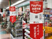 食品スーパーマーケット「アルビス」でPayPayが使える!