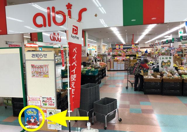 食品スーパーマーケット「アルビス」はワクワクペイペイの対象