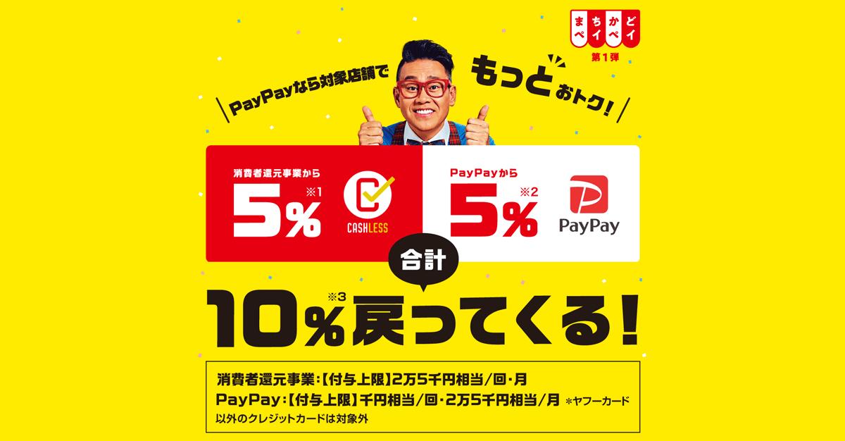 【まちかどペイペイ第1弾】最大10%還元!キャンペーン内容や還元時期、支払い方法など