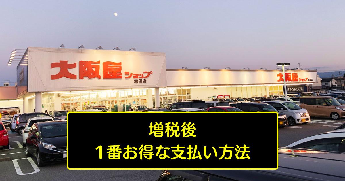 【大阪屋ショップ 楽天Edyで5%還元】増税後1番お得な支払い方法を検証してみた!