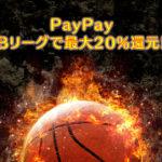 【Bリーグでペイペイ】PayPayボーナスが最大20%還元!バスケ好き必見☆