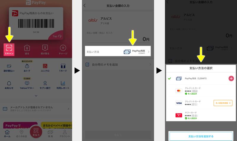 QRコード決済アプリ「PayPay」のスキャン支払い時の支払い方法変更