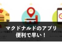 【マクドナルドのモバイルオーダー】注文アプリが便利で早い!使い方を簡単に紹介☆