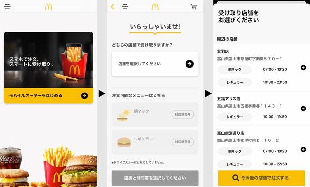 マクドナルドのモバイルオーダーアプリ、初期注文画面