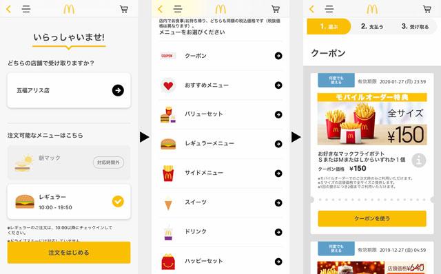 マクドナルドのモバイルオーダーアプリ、注文内容の決定!
