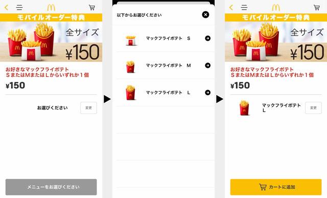 マクドナルドのモバイルオーダーアプリ、注文内容の選択
