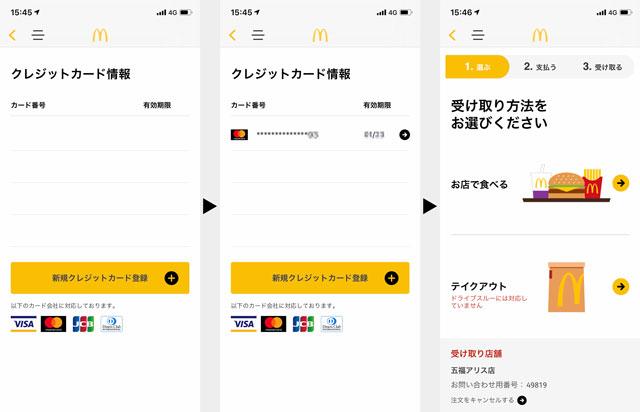 マクドナルドのモバイルオーダーアプリ、クレジットカード登録
