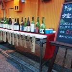 夕空日本酒バー