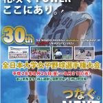 第30回全日本大学女子野球選手権大会