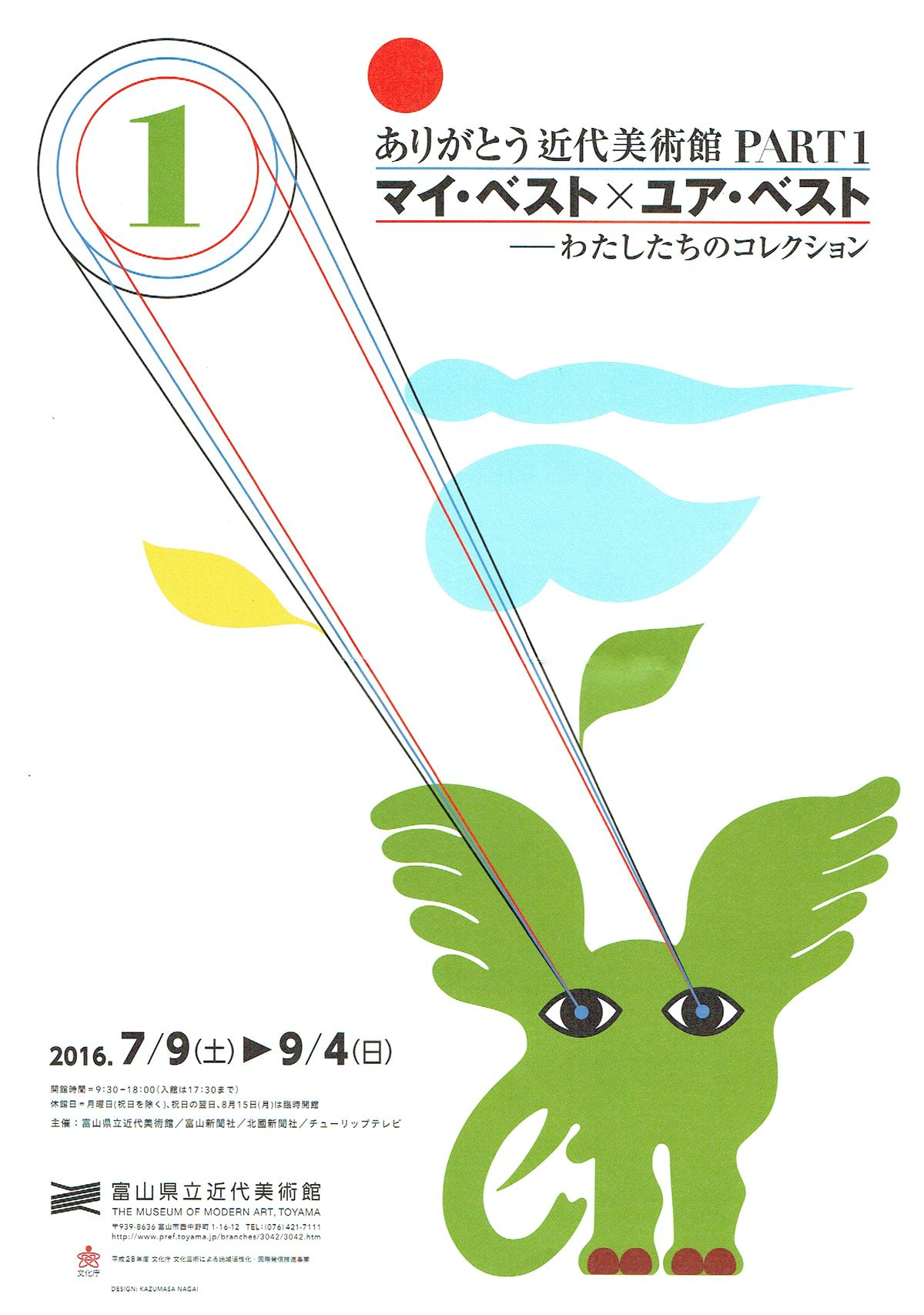 富山県立近代美術館 マイベスト×ユアベスト