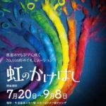【虹のかけはし&夜空の音楽祭2019】牛岳温泉スキー場、夏のイルミネーション!