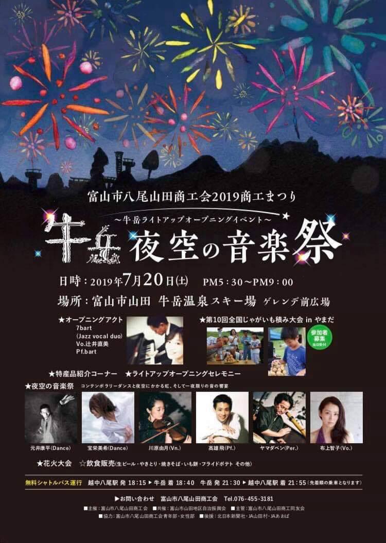 富山市の牛岳温泉スキー場で開催される「牛岳夜空の音楽祭2019」